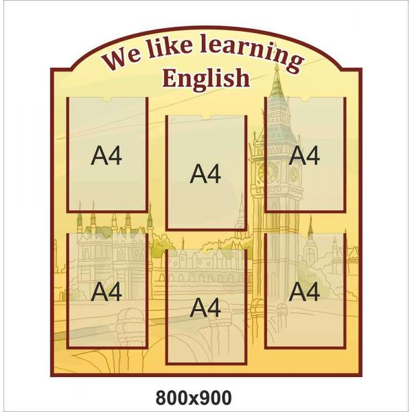 """Стенд с карманами """"Изучаем английский. Папирус"""""""