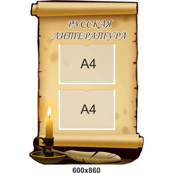 """Стенд с карманами """"Русская литература"""", свеча."""