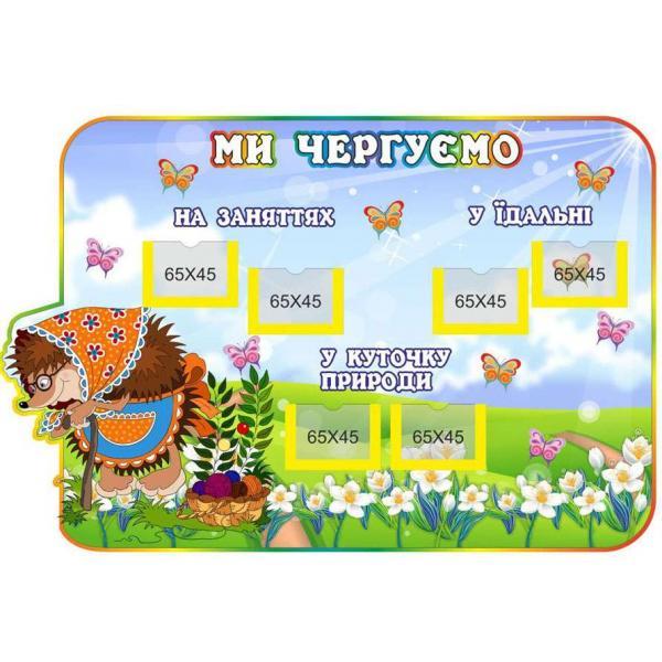 """Стенд с графиком дежурств """"Сказка"""""""