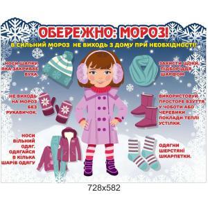 """Стенд """"Как одеваться в сильный мороз"""""""
