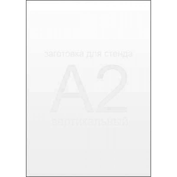 Заготовка для Стенда А2 формата (белый ПВХ 3мм)