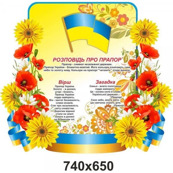 """Стенд """"Флаг Украины"""""""