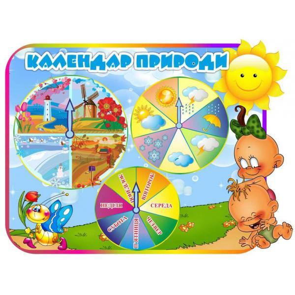 """Календарь ПРИРОДЫ """"Карапуз"""""""