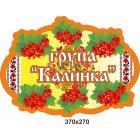 "Визитная карточка детского сада ""Калинка"""
