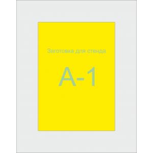 Заготовка для Стенда А1 формата (жёлтый ПВХ 3мм)