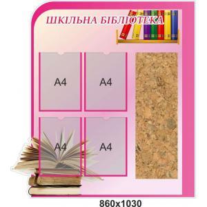 """Информационный стенд """"Школьная библиотека"""", с пробковым полотном"""