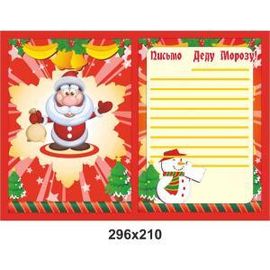 "Плакат ""Письмо Деду Морозу"""
