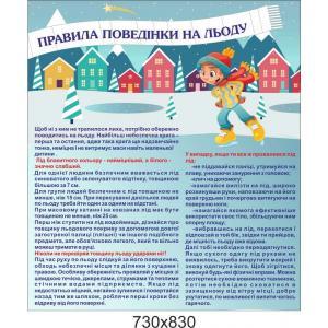 """Стенд для детского сада """"Общие правила поведения на льду"""""""
