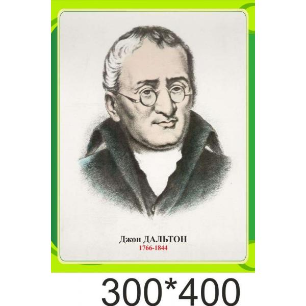 Портрет Дж. Дальтона, английского химика