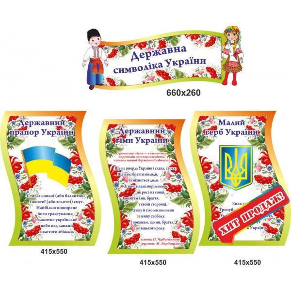 """Комплект стендов с государственной символикой """"Калинка"""""""