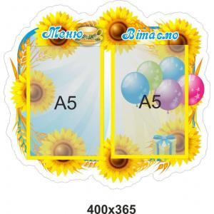 """Стенд для детского сада с кармашками для меню и фото именинника для группы """"Подсолнухи"""""""