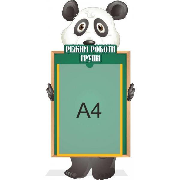"""Информационный стенд для детского сада """"Панда"""""""