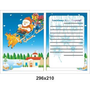 """Плакат """"Письмо Деду Морозу"""", упряжка с оленями"""