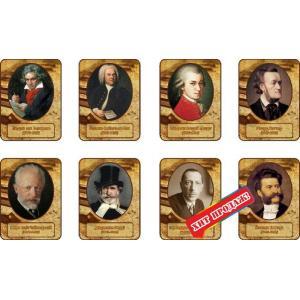 Комплект портретов великих композиторов