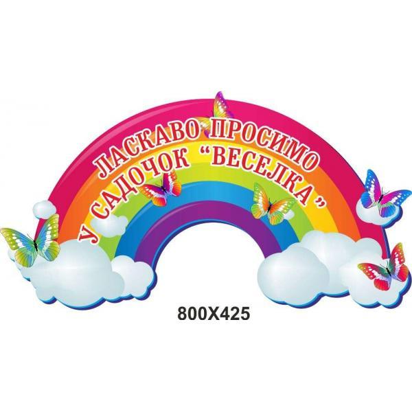 """Визитная карточка детского сада """"Радуга с бабочками"""""""