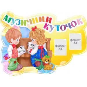 """Стенд с карманами в музыкальный зал детского сада """"Пианисты"""""""