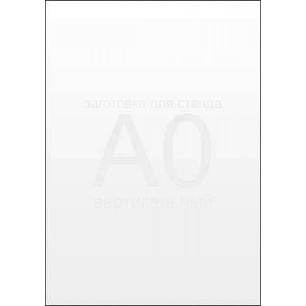 Заготовка для Стенда А0 формата (белый ПВХ 3мм)
