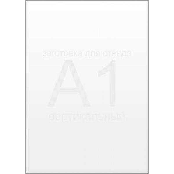 Заготовка для Стенда А1 формата (белый ПВХ 3мм)