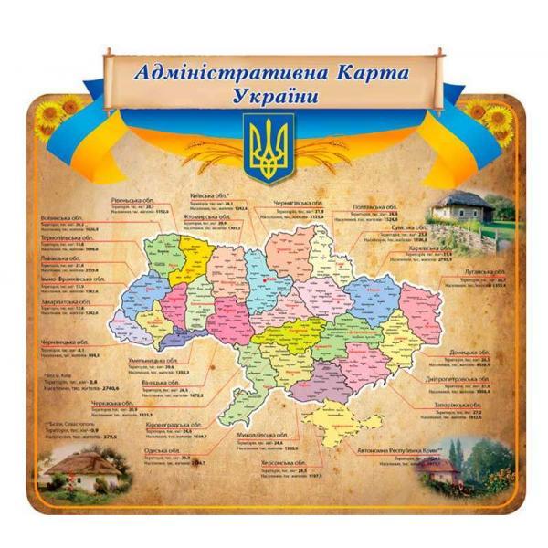 """Стенд в кабинет истории Украины """"Административная карта Украины"""""""