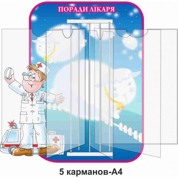 """Стенд-книжка с советами врача """"Синий"""""""