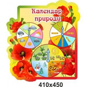 """Календарь природы для детского сада """"Маковка"""""""