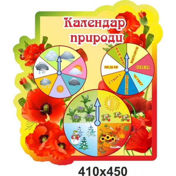 Стенды для детского сада календарь природы
