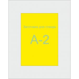 Заготовка для Стенда А2 формата (жёлтый ПВХ 3мм)