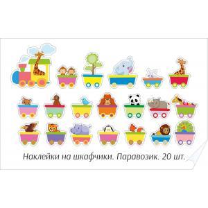 """Набор наклеек в детский сад """"Паравозик"""""""