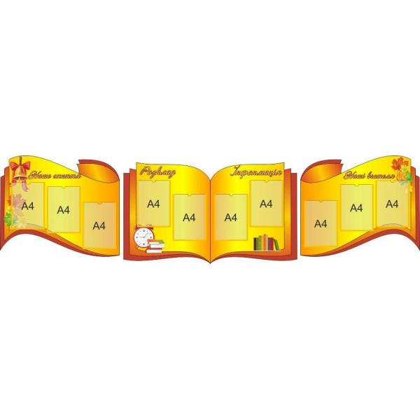 """Комплект стендов для фое """"Книга. Оранжевая"""""""