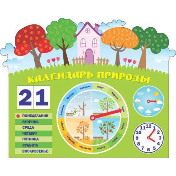 "Стенд календарь природы ""Дом"""