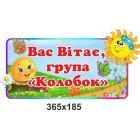 "Визитная карточка детского сада  ""Колобок"""