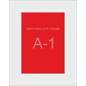 Заготовка для Стенда А1 формата (красный ПВХ 3мм)