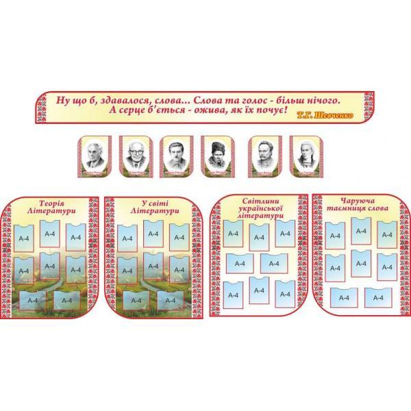 """Комплект стендов для кабинета украинского языка и литературы """"Вышиванка"""""""
