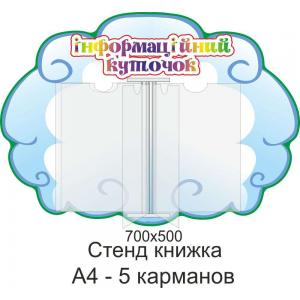 """Стенд-книга """"Информационный уголок. Облака"""""""