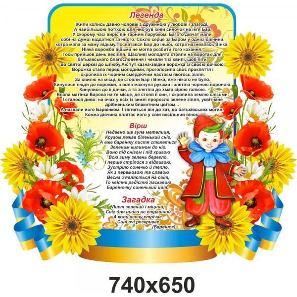 """Стенд с национальной символикой """"Барвинок"""""""