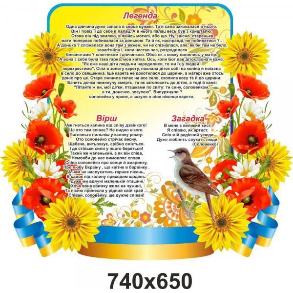 """Стенд с национальными символами Украины """"Соловей"""""""