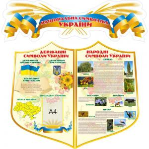 """Комплект стендов """"Символы Украины"""""""