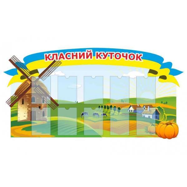 """Стенд с карманами для сменной информации """"Мельница"""""""