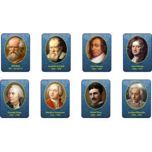 """Комплект портретов """"Выдающиеся физики"""""""