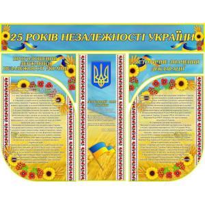 """Комплект стендов """"25 лет Независимости Украины"""", желто-голубой"""