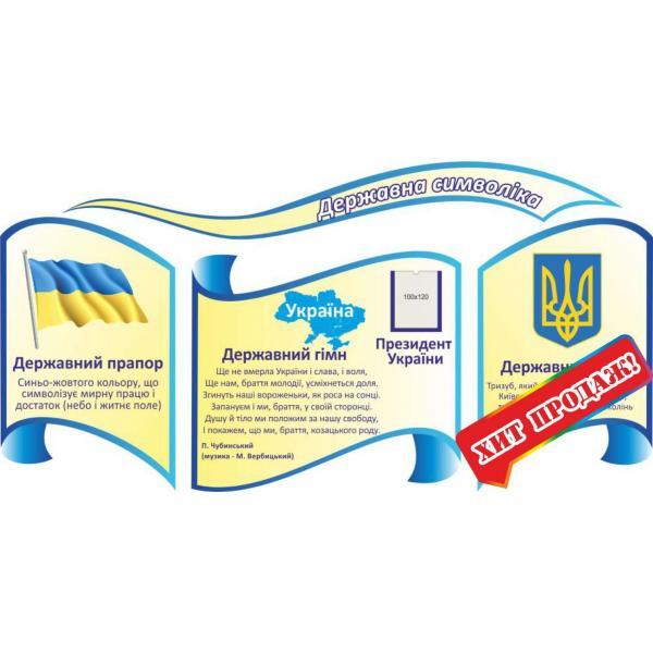Комплект стендов с символикой Украины