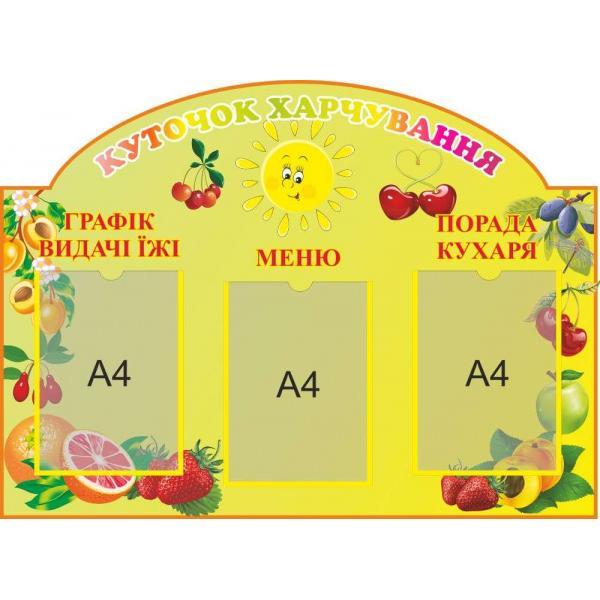 "Стенд-меню для детского сада ""Желтый"""