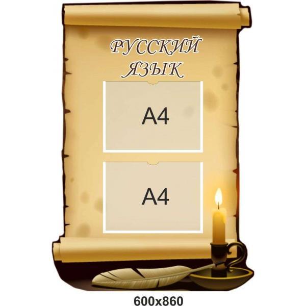 """Стенд с карманами """"Русский язык"""" свеча."""