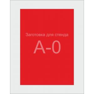 Заготовка для Стенда А0 формата (красный ПВХ 3мм)