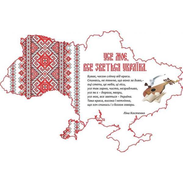 """СТЕНД по патриотическому воспитанию """"Украина.Вышивка"""""""