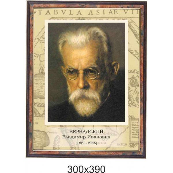 Портрет В.И.Вернандского, известный естествоиспытатель