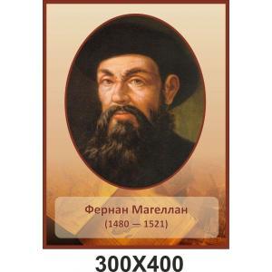 Портрет Ф.Магеллана