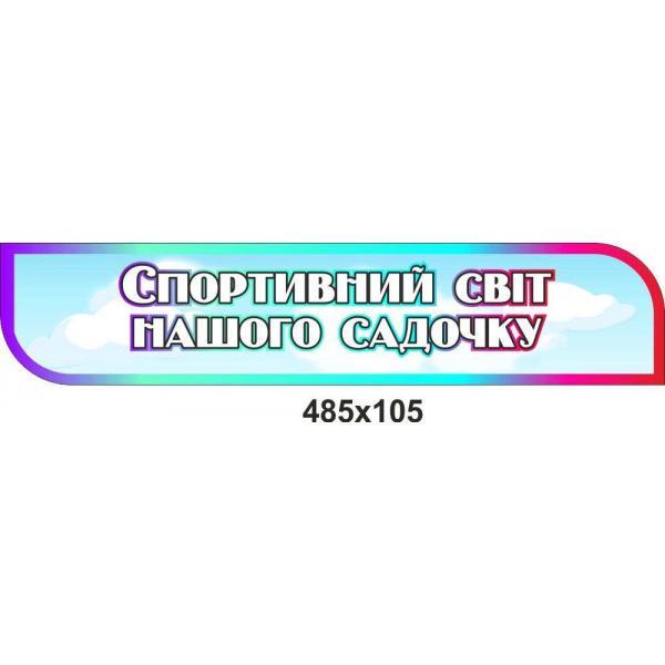 """Стенд """"Спортивный мир нашего детского садика"""""""