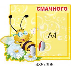 """Стенд-меню для детского сада """"Пчелка"""""""