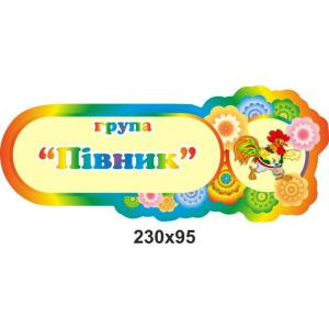 """Табличка на двери для группы """"Петушок"""""""
